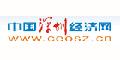 中国深圳经济网