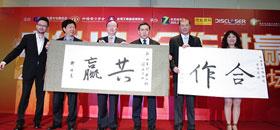 台北IT两岸科技峰会