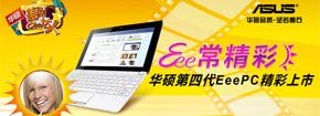 华硕4代EeePC上市