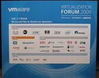 关于VMware vForum2010大会