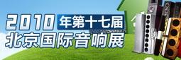 第十七届北京国际音响展