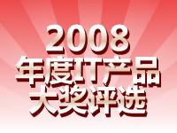 ZOL 2008年度科技产品大奖评选