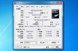 AMD Phenom II N830 3+1信息