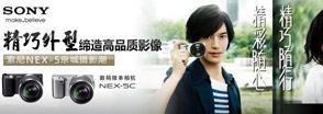 高品质影像 索尼NEX-5京城摄影潮
