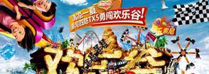 时尚卡片四度防护 索尼TX5勇闯欢乐谷
