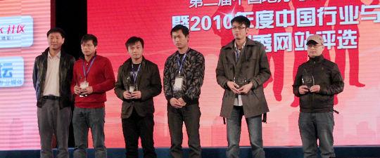 2010最佳内容运营奖