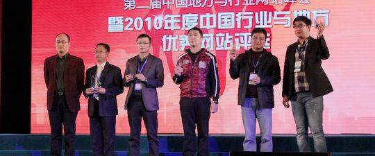 2010最佳社区营销奖