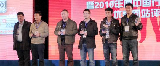 2010最具电子商务价值奖