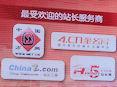 2010最受欢迎的站长服务商