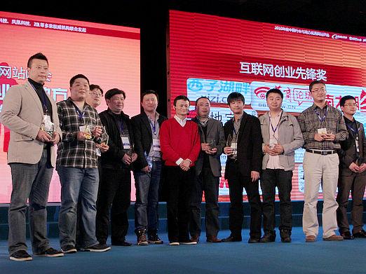2010互联网创业先锋奖
