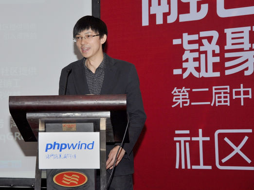 phpwind副总裁陈燎罕