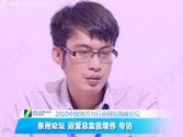 泉州张增伟:最大挑战是网站管理