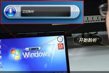 Win7自带了语音识别功能