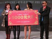 5000元特等奖得主