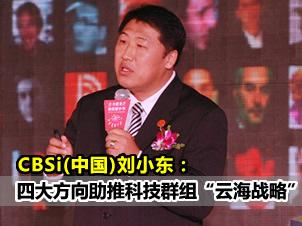 """刘小东:四大方向助推CBSi(中国)科技群组""""云海战略"""""""