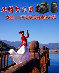 索尼α55泸沽湖拍摄