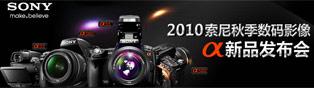 2010索尼秋季新品发布会