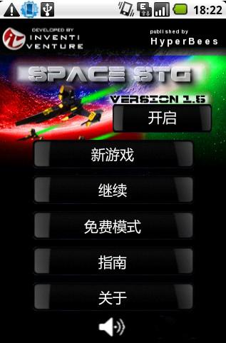 太空战斗SpaceSTG
