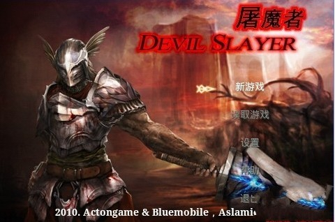 屠魔者Devil Slayer