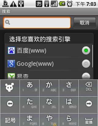日语语音输入法