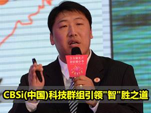 CBSi(中国)科技群组引领