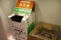 放在各终端的墨盒回收箱