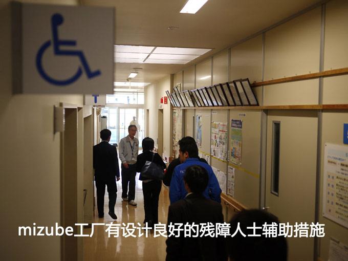 mizube工厂有设计良好的残障人士辅助措施