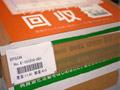 不同厂商的墨盒回到各自工厂,日期、数量清晰标记