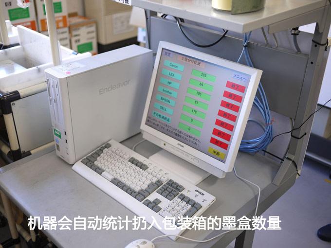 机器会自动统计扔入包装箱的墨盒数量