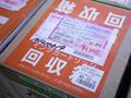 回收箱上的标签注明它的出处