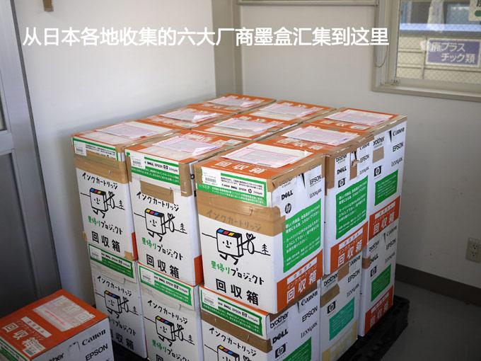 从日本各地收集的六大厂商墨盒汇集到这里