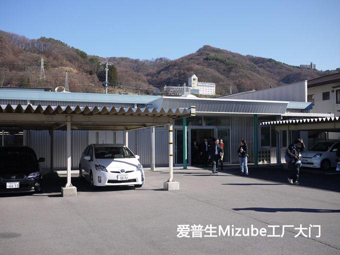 爱普生Mizube工厂大门