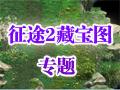 征途2藏宝图坐标