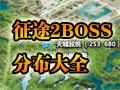 征途2BOSS分布