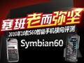 S60智能手机横评