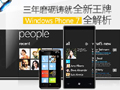 Windows Phone7专区
