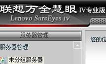 联想万全慧眼IV管理系统