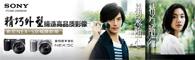 缔造高品质影像 索尼NEX-5京城摄影潮