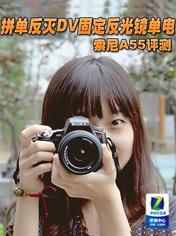 拼单反战DV 索尼A55评测