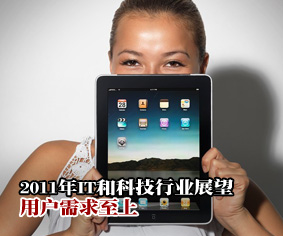 2011年IT和科技行业展望 用户需求至上