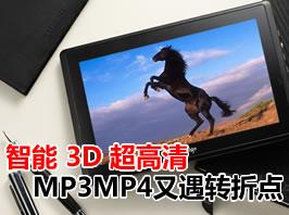 MP3MP4又遇转折点