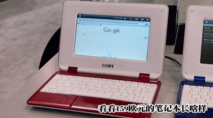 CES2011:来看看159欧元的笔记本长啥样