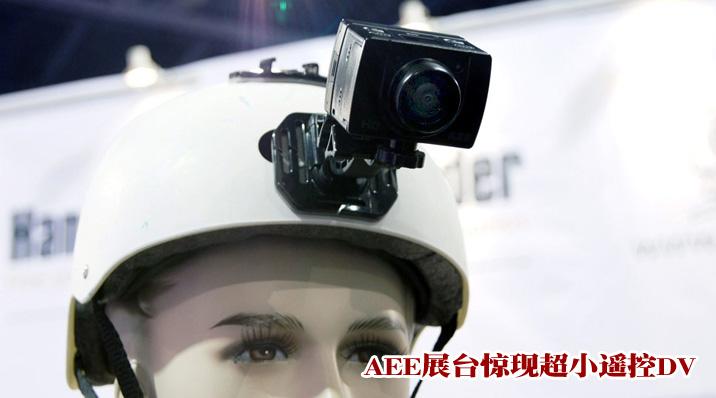 CES2011:超小遥控DV惊现 AEE展台一览