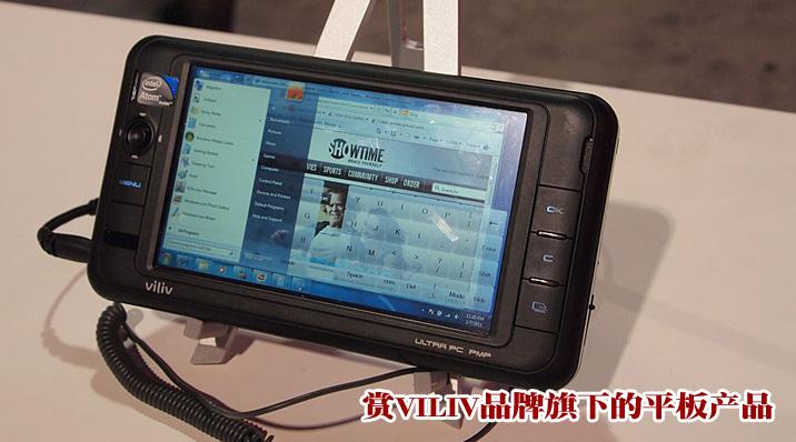 CES 2011:赏VILIV品牌旗下的平板产品