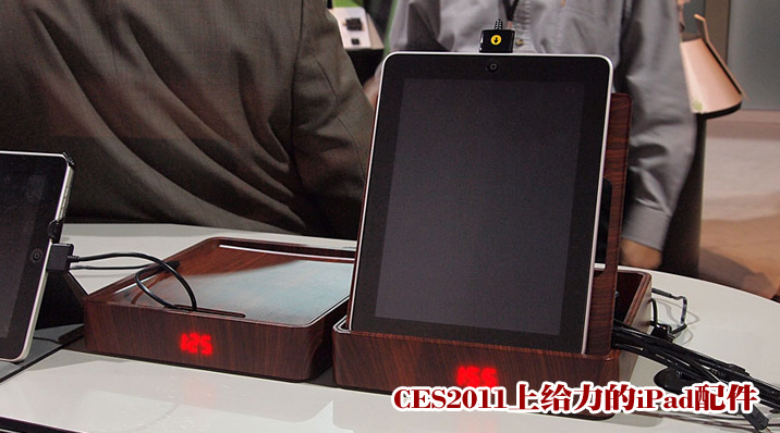 CES2011上给力的iPad配件第二弹