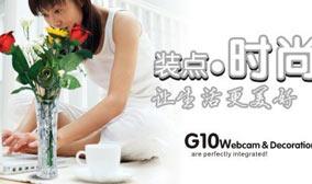 极速G10花瓶摄像头