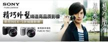 索尼微单NEX-5C摄影潮