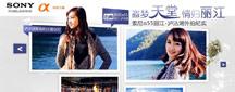 索尼A55丽江-泸沽湖外拍