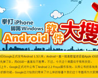 Android 2.2软件下载专场