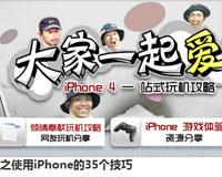 iPhone 4一站式玩机攻略